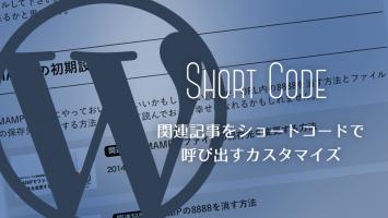 WordPress 関連記事 ショートコード