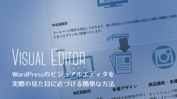 WordPressビジュアルエディタカスタマイズ