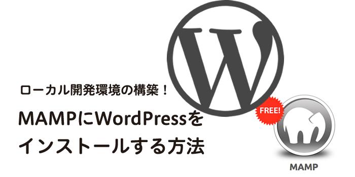 MAMPにWordPressをインストール