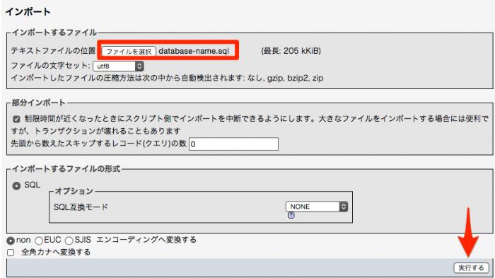 データベースインポート作業