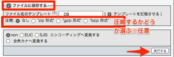 データベースエクスポート2