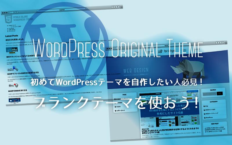 WordPressブランクテーマ