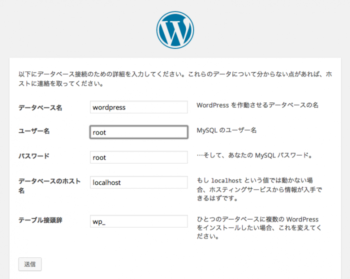 MAMP WordPress 2014-11-13 0.29.12
