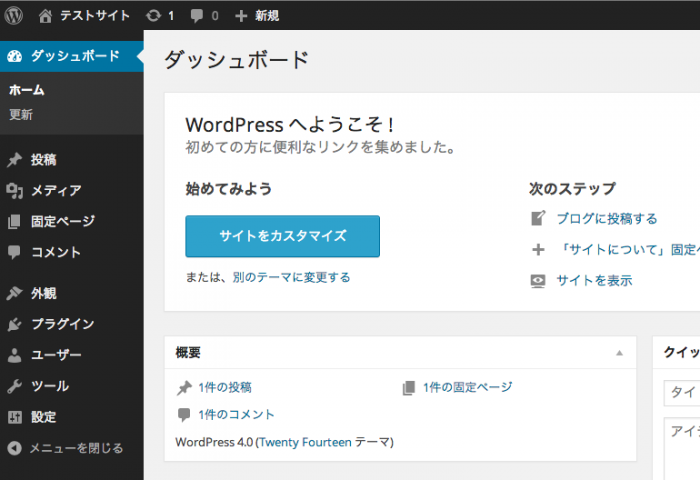 MAMP WordPress 2014-11-13 0.31.48