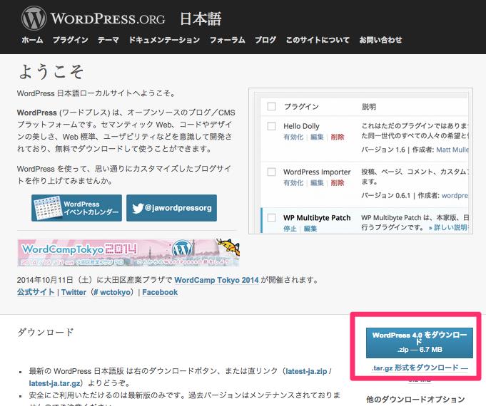 wordpress_ダウンロード