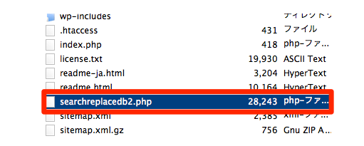 searchreplacedb2をサーバーにアップロード