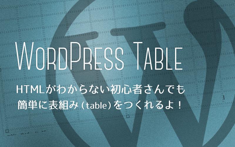WordPress テーブル作成