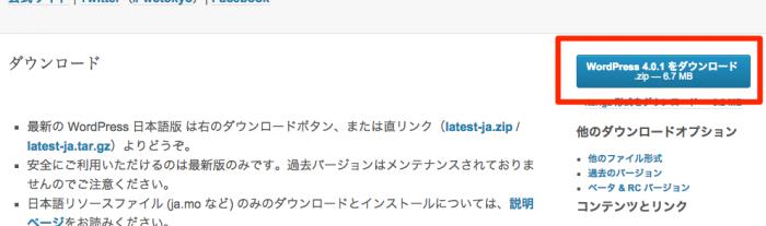 WordPress_›_ダウンロード