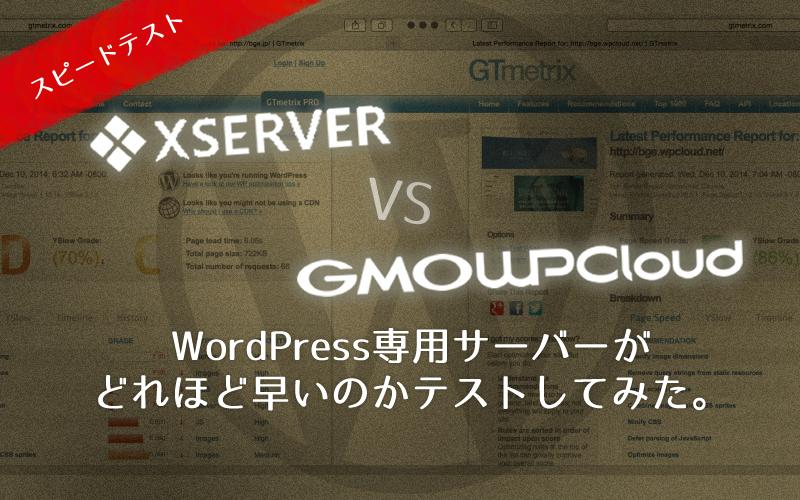 GMO WP Cloudスピードテスト