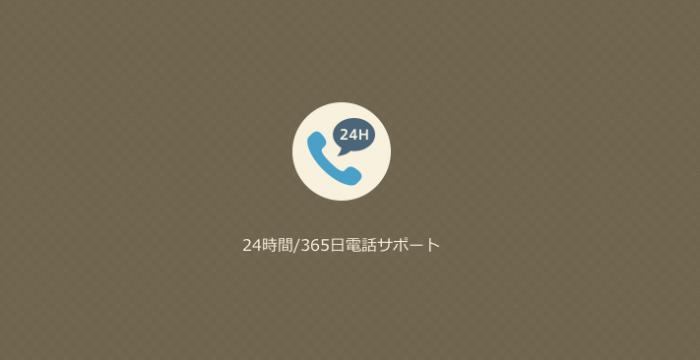 24時間365日電話サポート