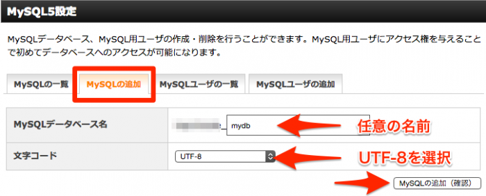 データベースの追加②:Xserver