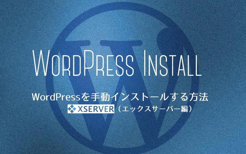 WordPress 手動インストールの方法