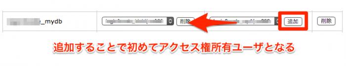 データベースの追加④:Xserver