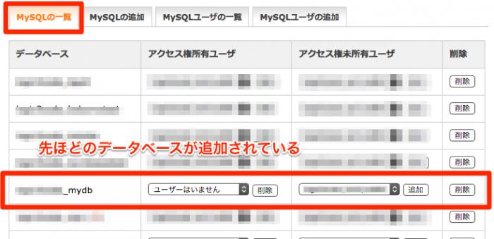 データベースの追加③:Xserver
