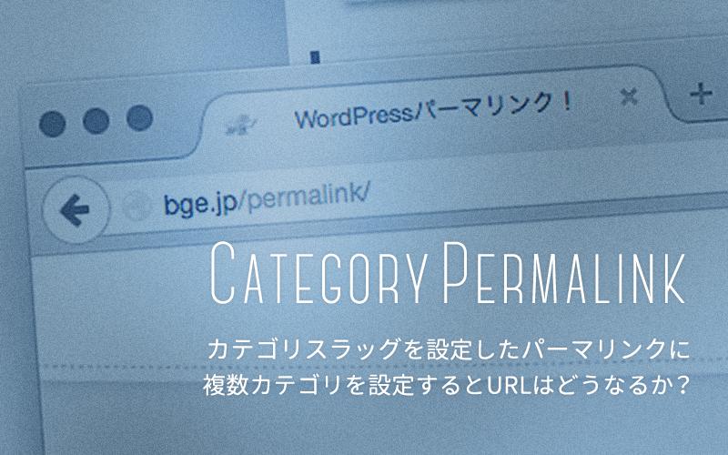 WordPress 複数カテゴリパーマリンク
