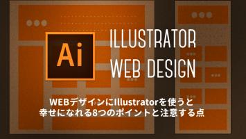 IllustratorWEBデザイン