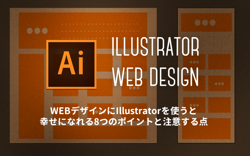 IllustratorWEBデザイン