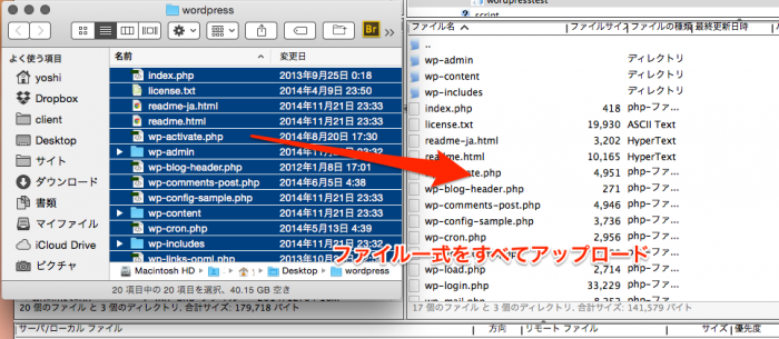 wordpressファイル一式をアップロード