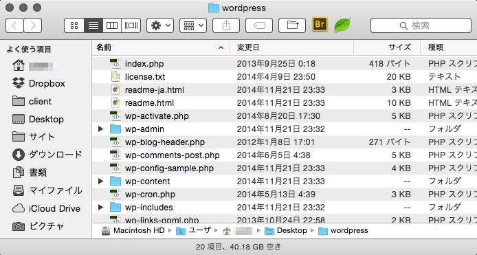 WordPressコアファイルアップロード