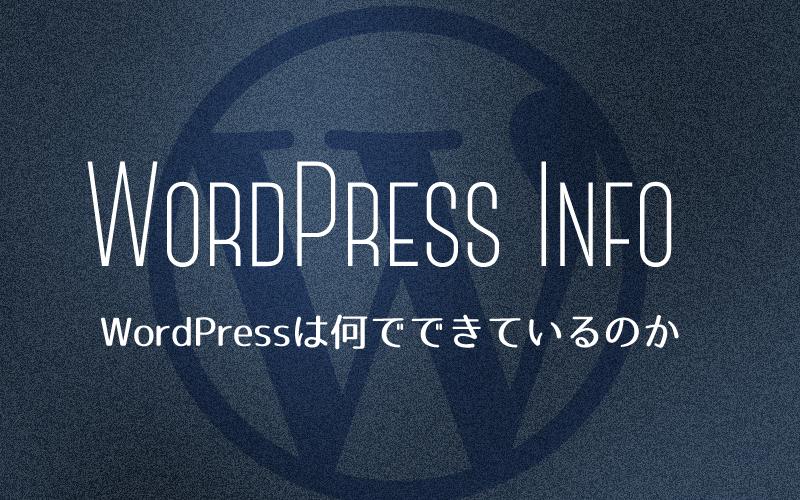 WordPressの基本的理解