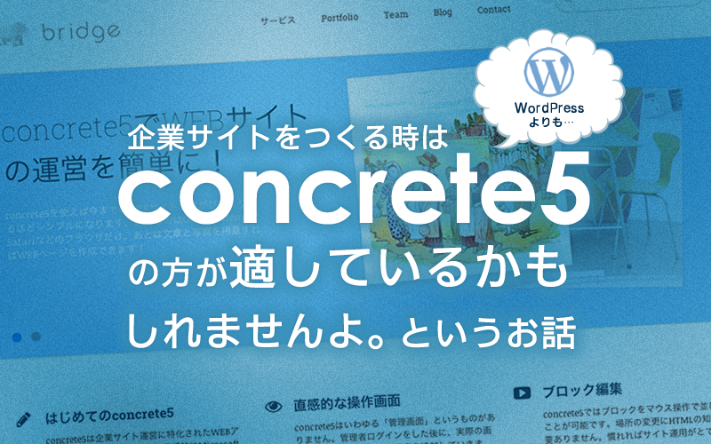 concrete5が企業サイトにむいてる