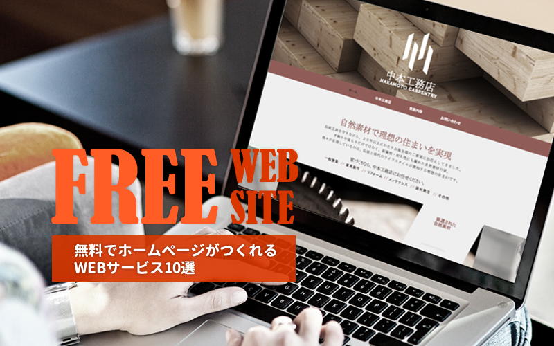 無料ホームページ