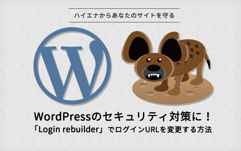 WordPressログインURL変更