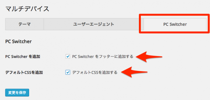 Multi_Device_Switcher_PC切り替えbutton