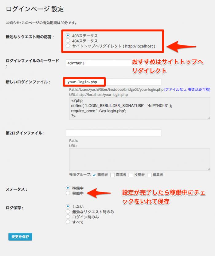 WordPressセキュリティ強化_2015-01-12_2_11_14