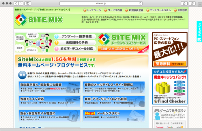 無料ホームページSITEMIX