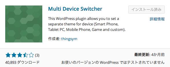 Multi Device Switcher