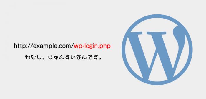 WordPressログインURL簡単
