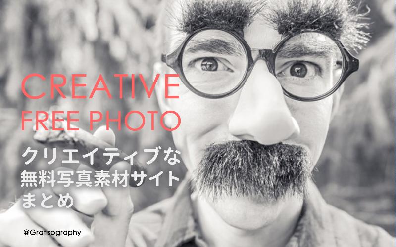 クリエイティブな無料写真素材配付サイト