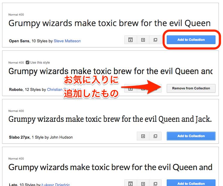 お気に入りに追加するGoogle_Fonts