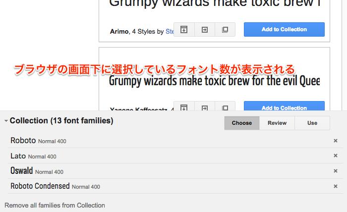 お気に入り一覧Google_Fonts