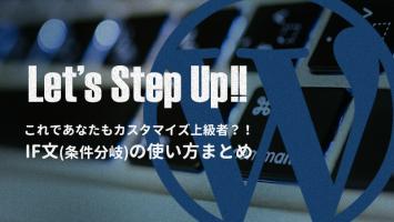 WordPress条件分岐