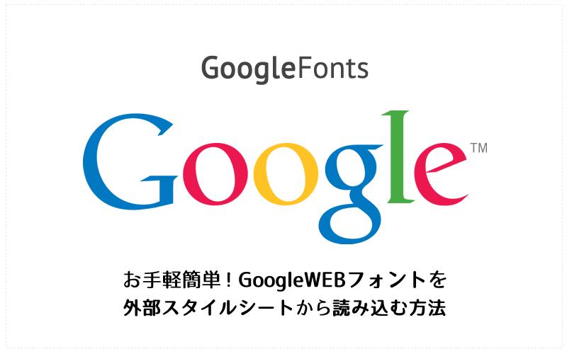 Googleフォントをスタイルシートから読み込む