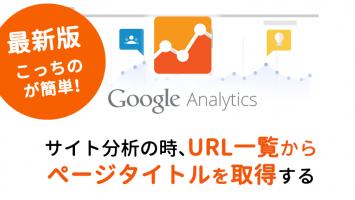 GoogleAnalyticsでサイト分析の時ページタイトルを表示する方法