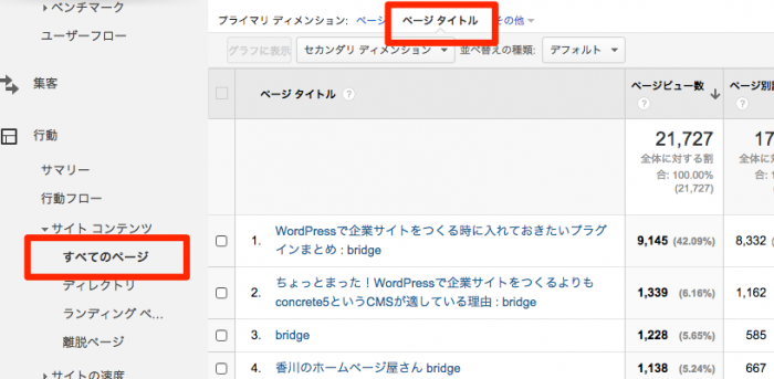 ページ_-_Google_Analytics