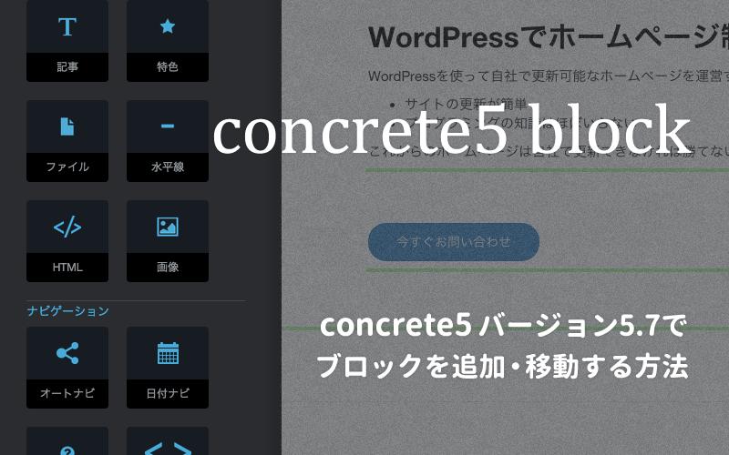concrete5バージョン5.7ブロック追加移動