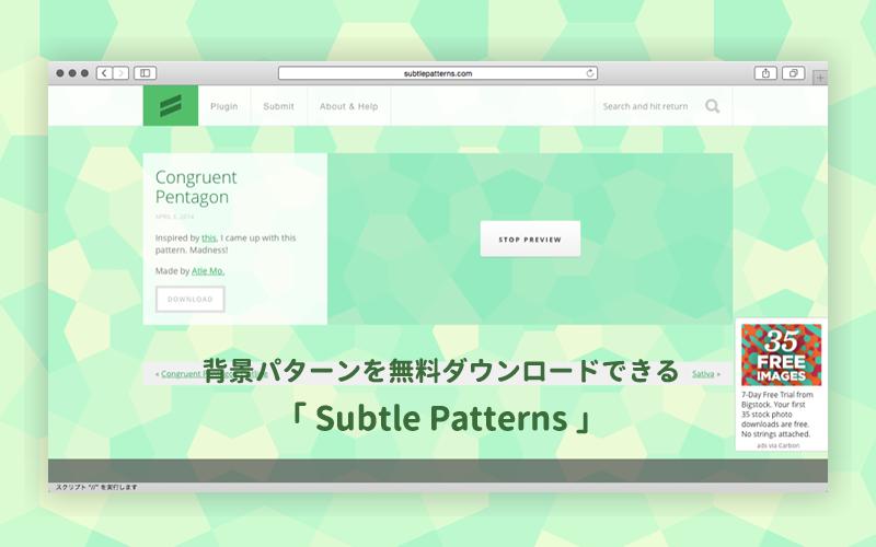 背景パターンを無料ダウンロードできるサイト「Subtle Patterns」