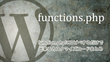 WordPressfunctions_php
