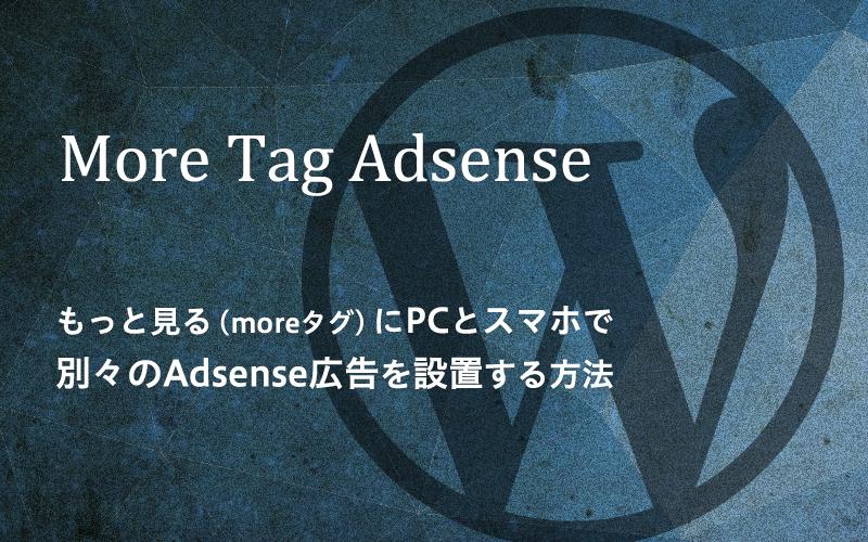 moreタグ Adsenseレスポンシブ