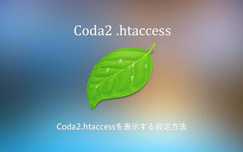 coda2htaccess表示