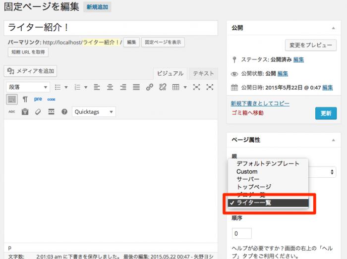 固定ページを編集_‹_bridge_—_WordPress