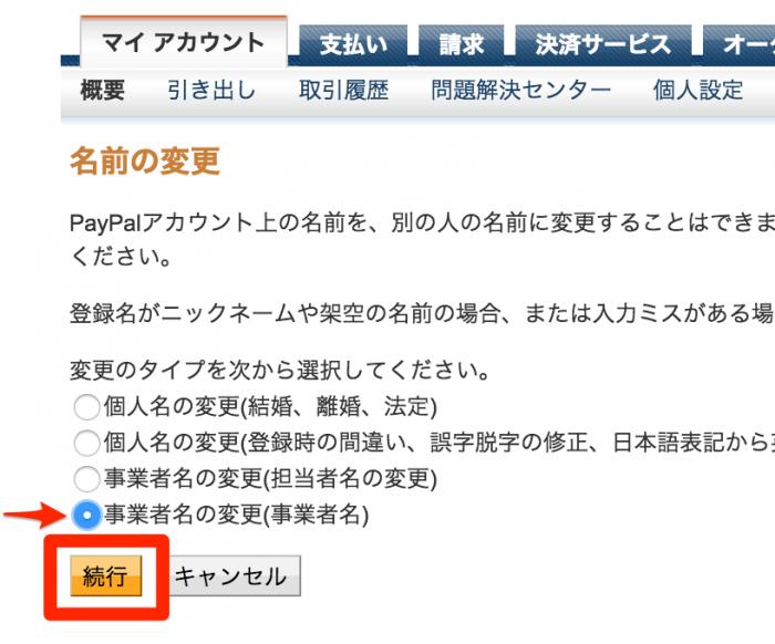 PayPal事業者名変更_03
