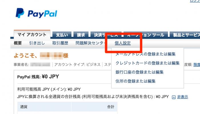 PayPal事業者名変更_14