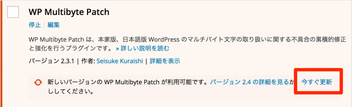 WP Multibyte Patchを更新する