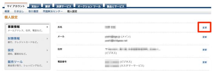 PayPal事業者名変更_33