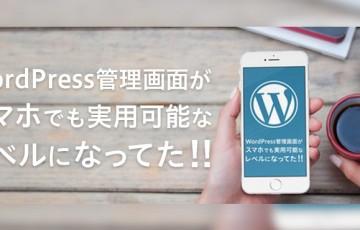 スマホでWordPressサイトを更新